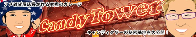 世田谷ベースに刺激を受け、アメリカ雑貨屋店長が作った究極のガレージを大公開!