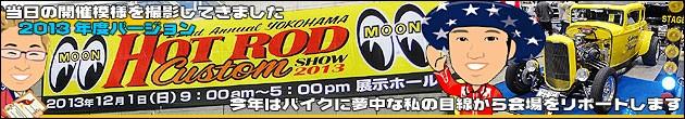 【特集】「ムーンアイズ★ホットロッドカスタムショー2013」に藤原兄弟が行ってきました!