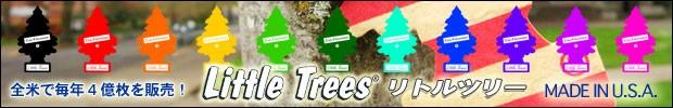 世界中で愛さ入れ手いるエアフレ界の王様 リトルツリーの販売