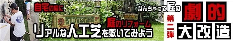 【DIY実例】自宅の庭に「リアルな人工芝」を敷いて完全リフォーム