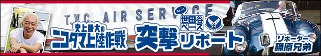 所さんの世田谷ベース 史上最大のニコタマ上陸作戦 藤原兄弟による突撃リポート!