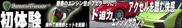 愛車のエンジン音がフェラーリに! 海外で爆発的ヒットを記録したサウンドレーサー好評販売中!