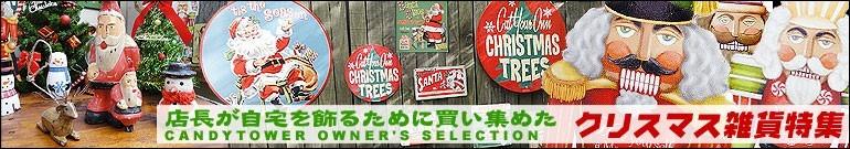 店長が自宅を飾るための買い集めたクリスマス雑貨特集!